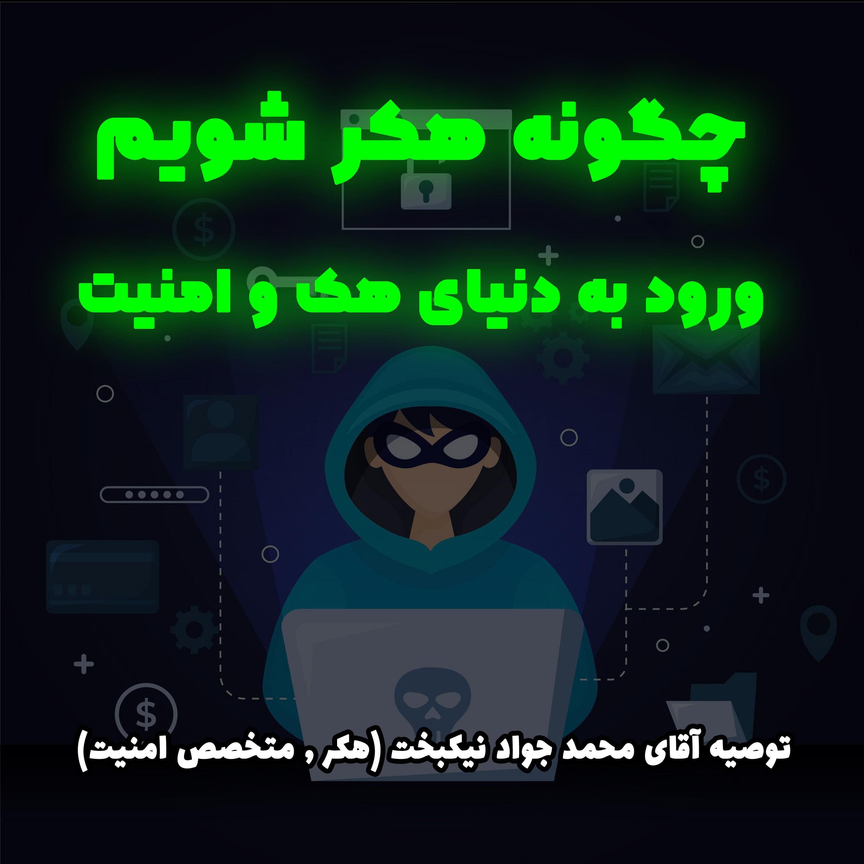 چگونه هکر شویم ؟ ورود به دنیای هک و امنیت