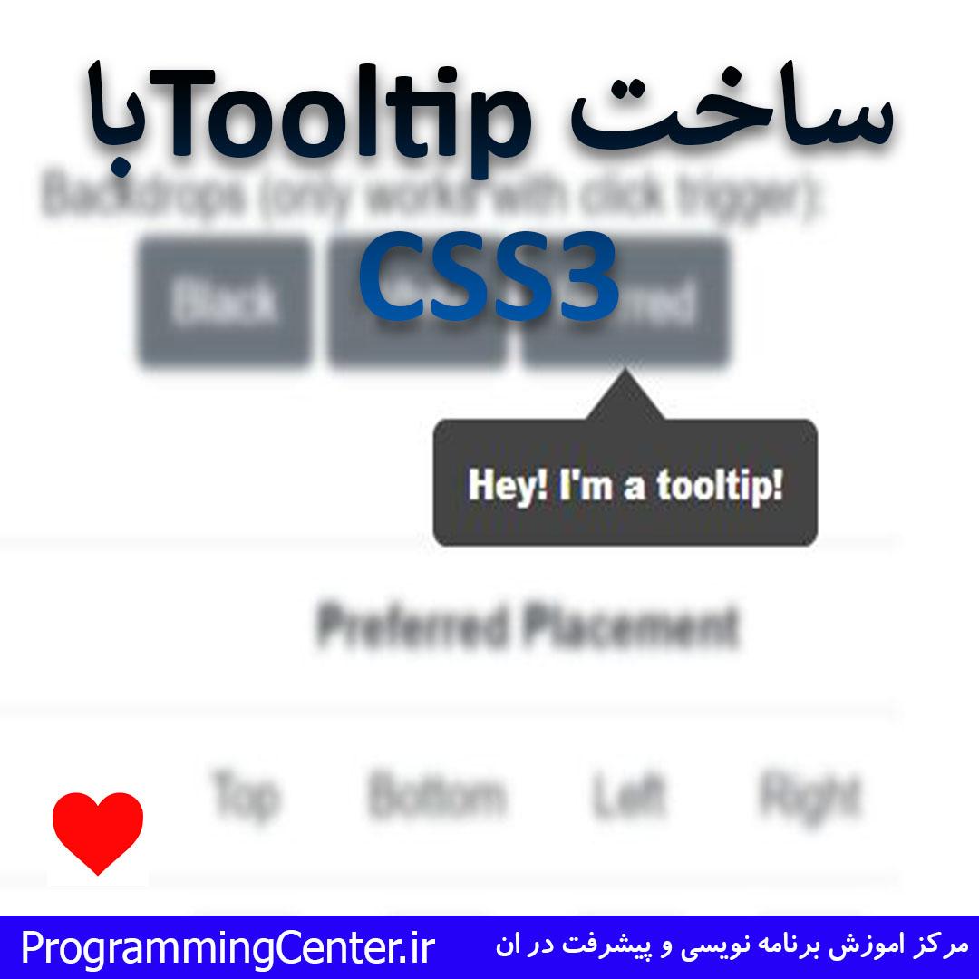 ساخت Tooltip با css3